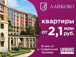 Город-событие «Лайково» Ипотека 8% на весь срок. Скидки до 12%